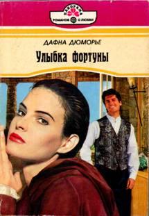 Ребекка (роман) — Википедия