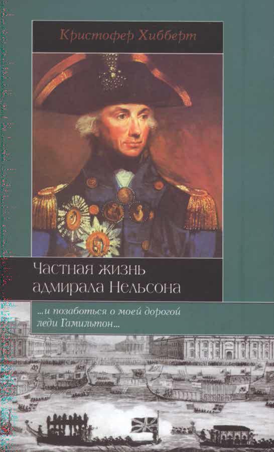 Хибберт Кристофер - Частная жизнь адмирала Нельсона скачать бесплатно