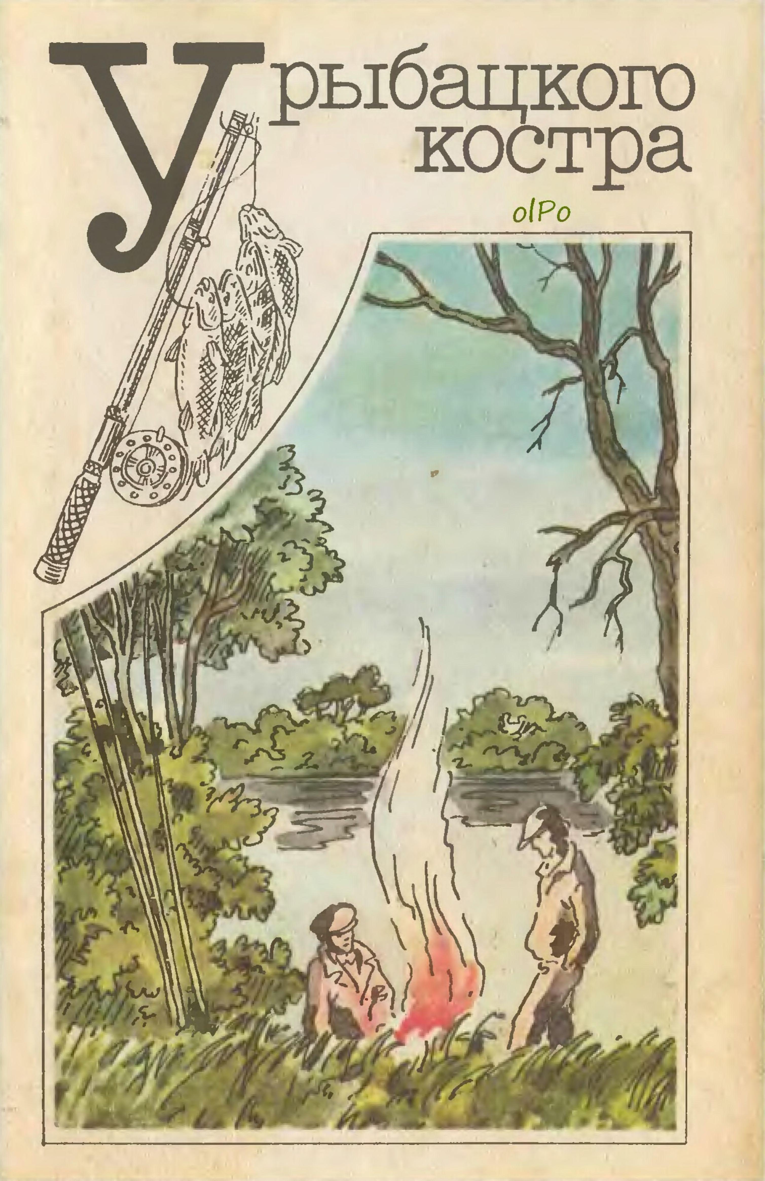Автор неизвестен - У рыбацкого костра скачать бесплатно
