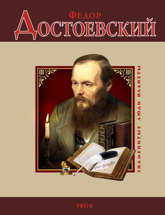 достоевский не был знаком с толстым