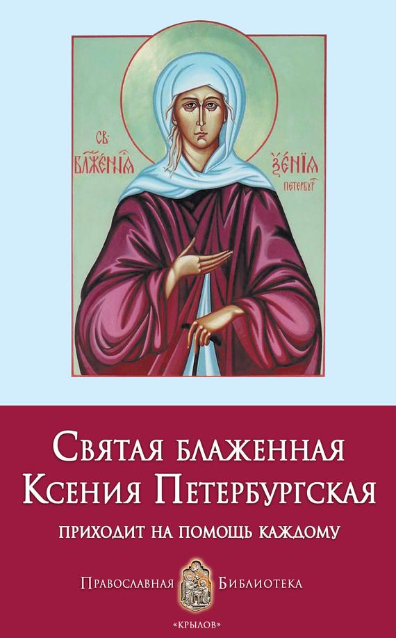 Читать книги натализы кофф ангел спаситель