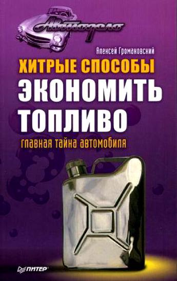 Громаковский Алексей - Хитрые способы экономить топливо. Главная тайна автомобиля скачать бесплатно