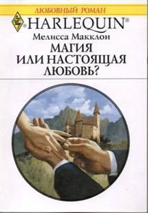 Макклон Мелисса - Магия или настоящая любовь? скачать бесплатно