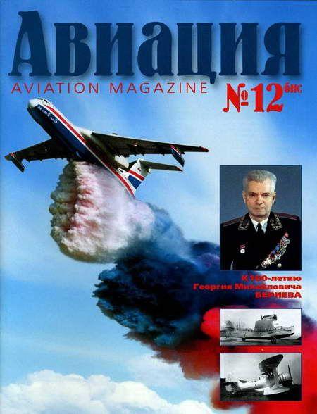 Автор неизвестен - Авиация 2002 01 скачать бесплатно