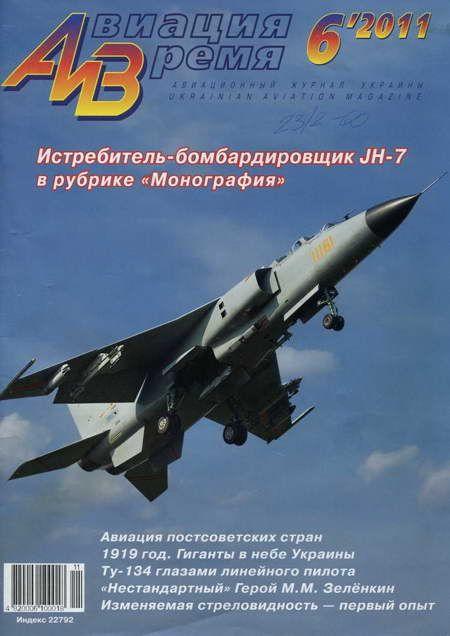 Автор неизвестен - Авиация и Время 2011 06 скачать бесплатно