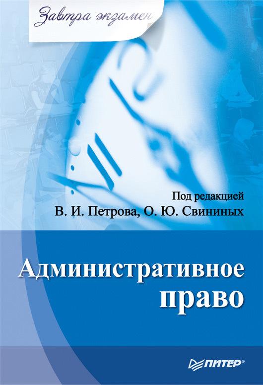 Авторов Коллектив - Административное право скачать бесплатно