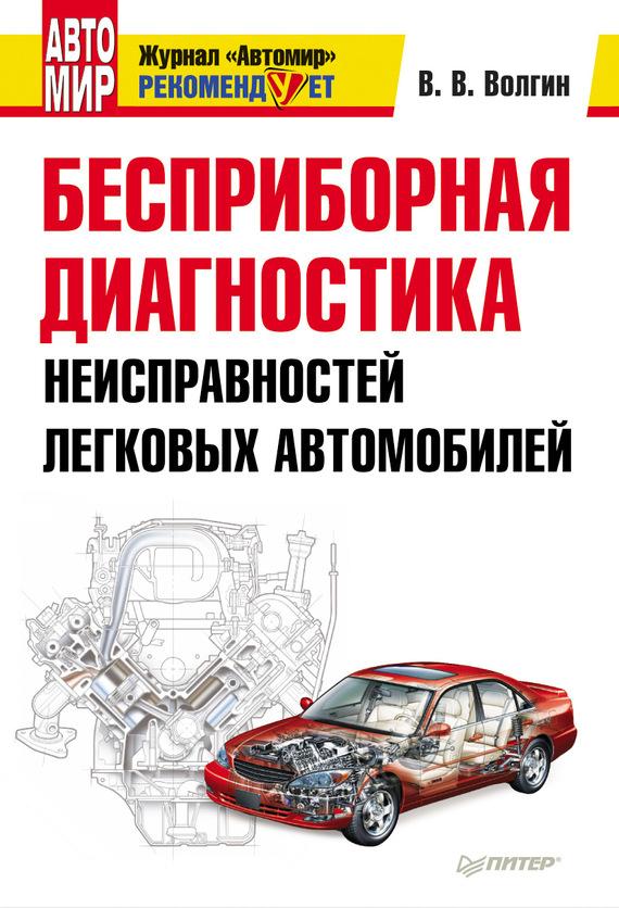 Волгин Владислав - Бесприборная диагностика неисправностей легковых автомобилей скачать бесплатно