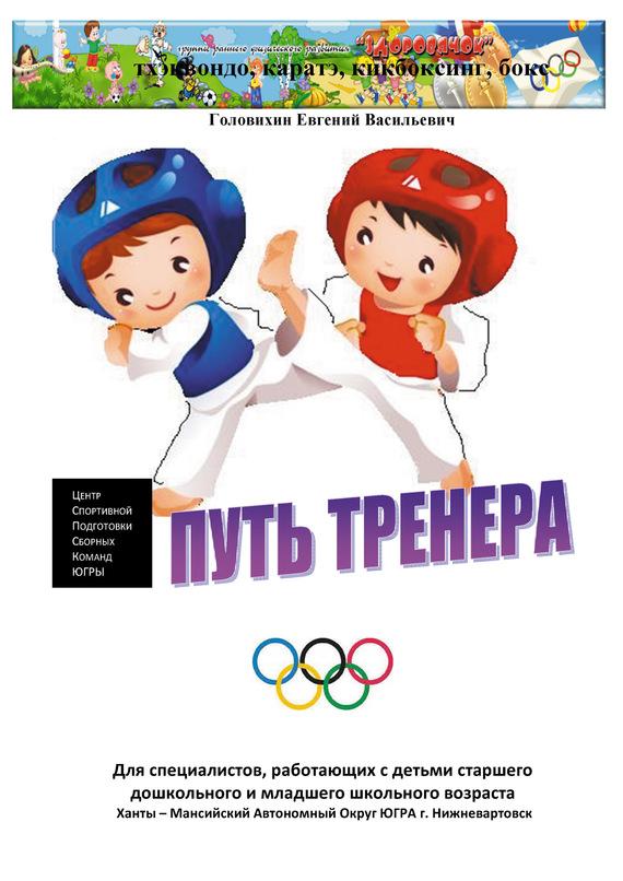 Головихин Евгений - С самого начала (путь тренера) скачать бесплатно