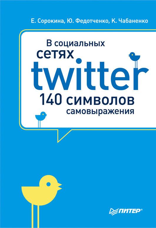 Федотченко Юлия - В социальных сетях. Twitter – 140 символов самовыражения скачать бесплатно