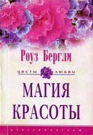 Бергли Роуз - Магия красоты  скачать бесплатно