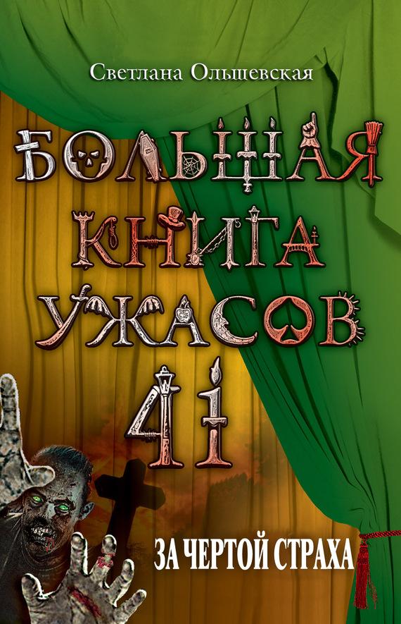Ольшевская Светлана - За чертой страха скачать бесплатно