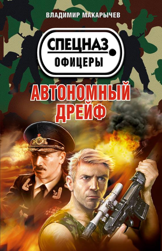 Макарычев Владимир - Автономный дрейф скачать бесплатно