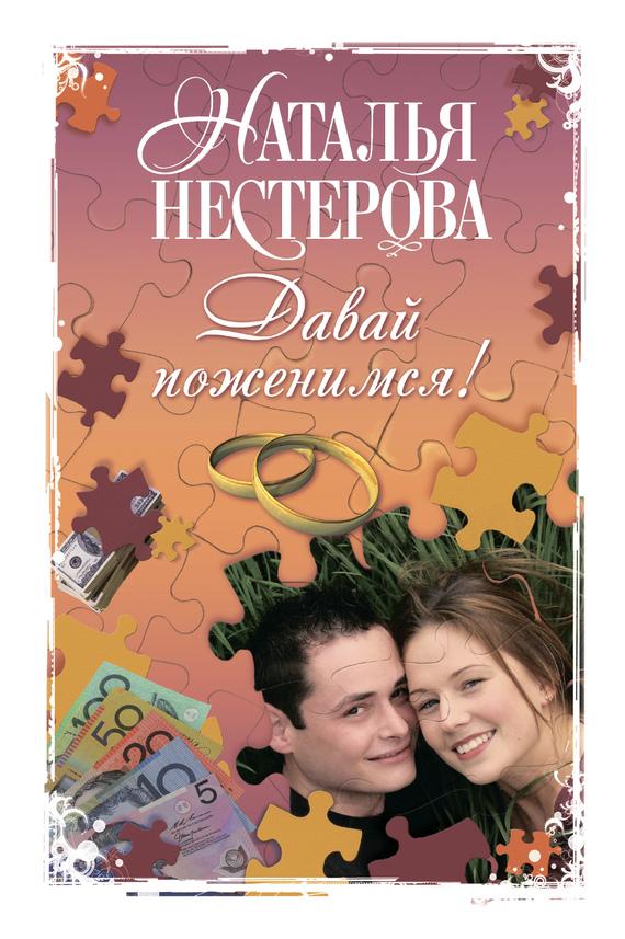 Нестерова Наталья - Давай поженимся! (сборник) скачать бесплатно