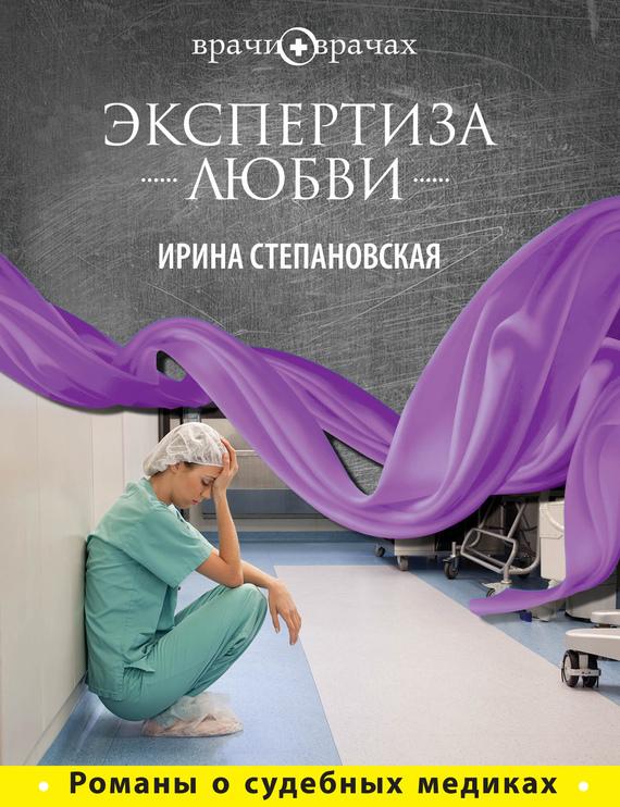 Степановская Ирина - Экспертиза любви скачать бесплатно