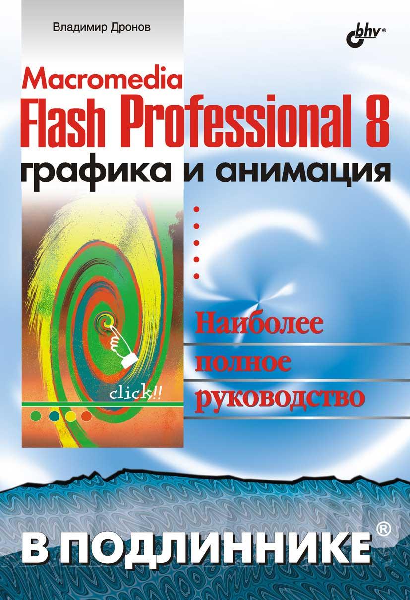 Дронов В. - Macromedia Flash Professional 8. Графика и анимация скачать бесплатно