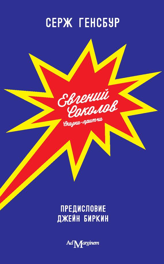 Генсбур Серж - Евгений Соколов скачать бесплатно