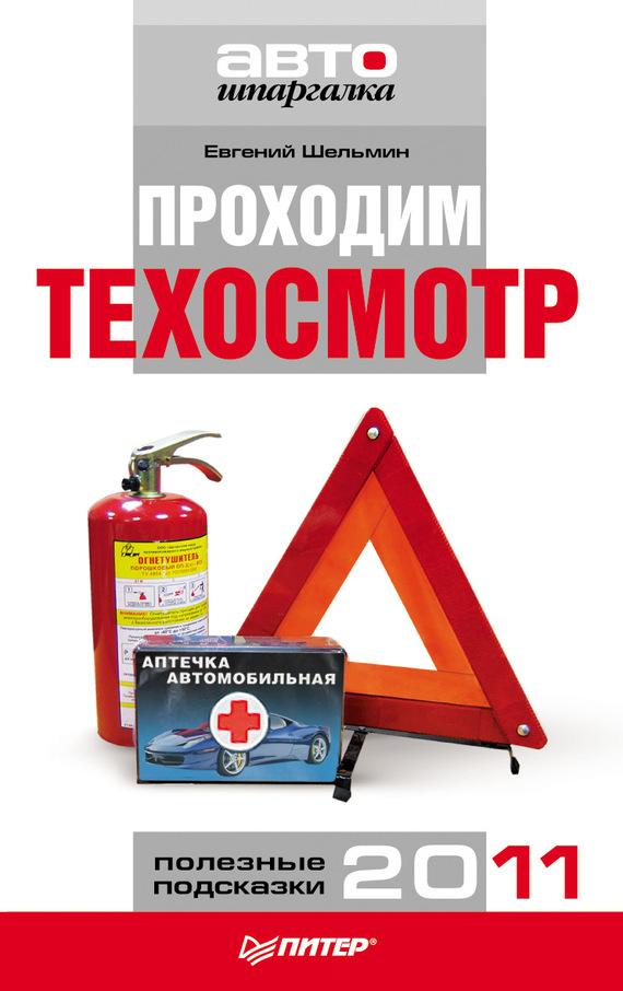 Шельмин Евгений - Проходим техосмотр. Полезные подсказки 2011 скачать бесплатно