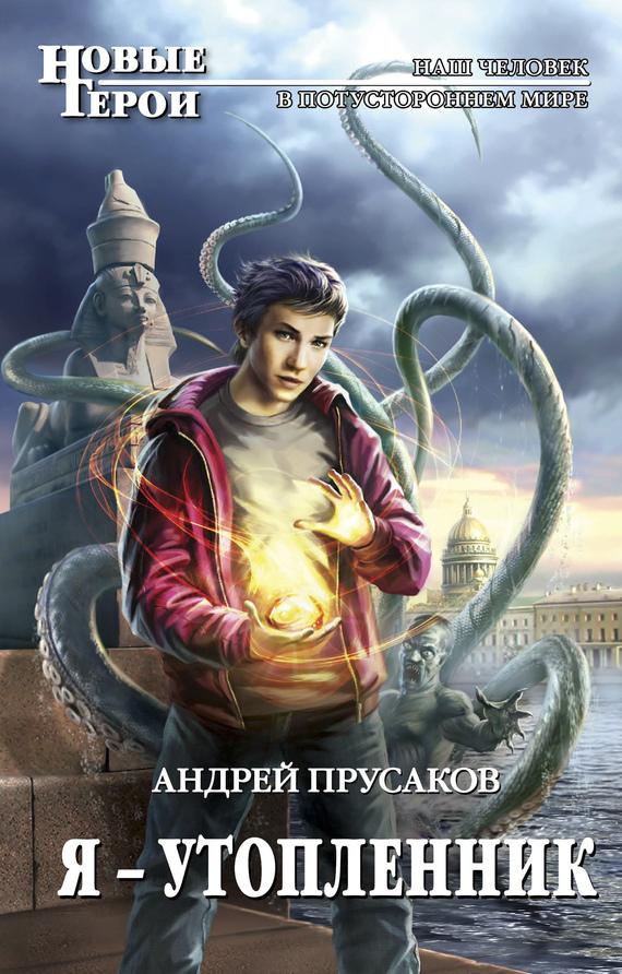 Прусаков Андрей - Я – утопленник скачать бесплатно