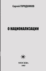 ГОРОДНИКОВ Сергей - О НАЦИОНАЛИЗАЦИИ скачать бесплатно