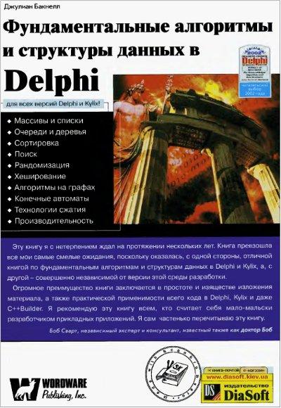 Бакнелл Джулиан - Фундаментальные алгоритмы и структуры данных в Delphi скачать бесплатно