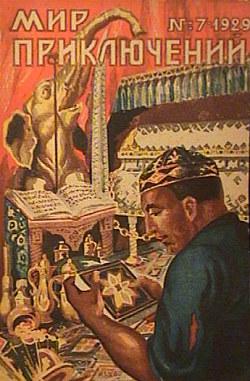 Циммерман Борис - В Офире царя Соломона скачать бесплатно