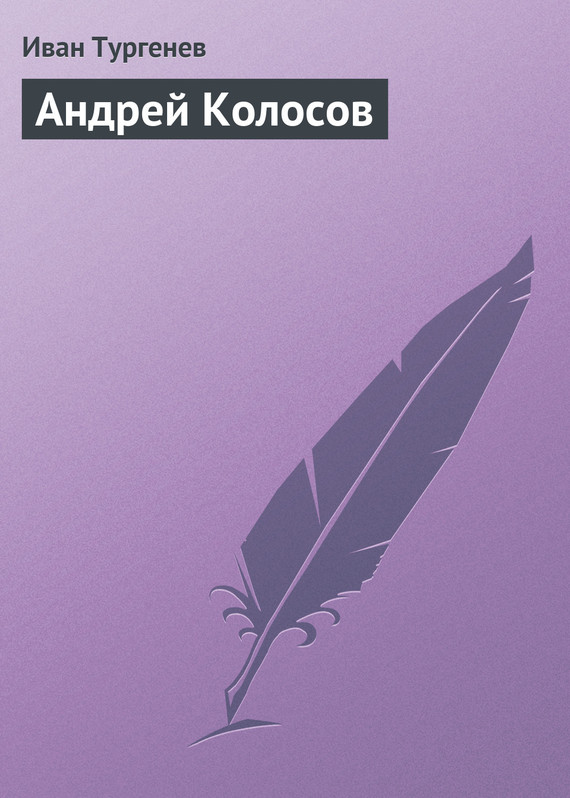 Тургенев Иван - Андрей Колосов скачать бесплатно
