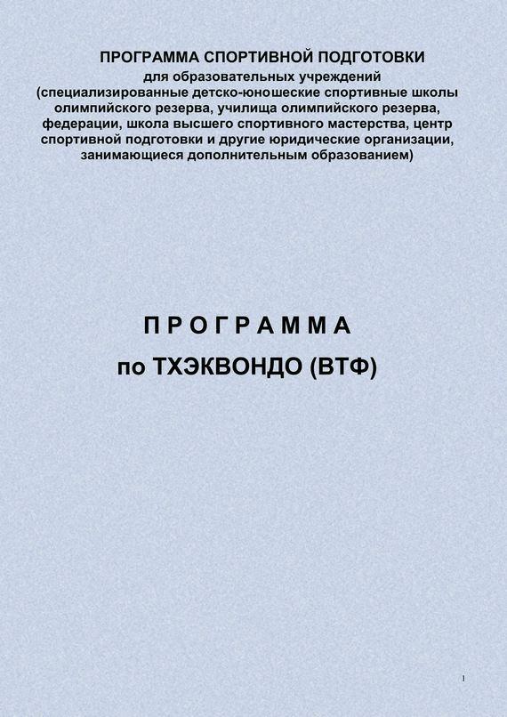 Программа по тхэквондо (ВТФ)