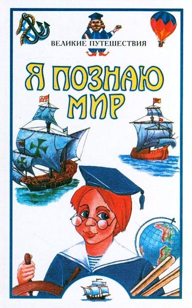 Маркин Вячеслав - Я познаю мир. Великие путешествия скачать бесплатно