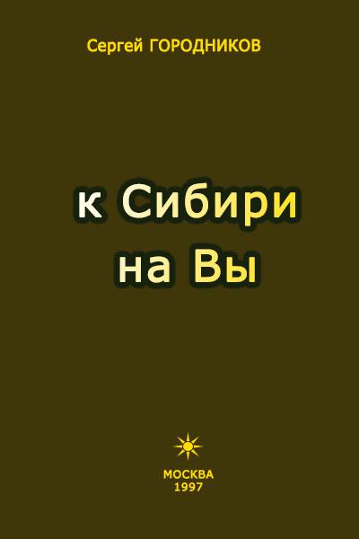 ГОРООДНИКОВ Сергей - К СИБИРИ НА ВЫ скачать бесплатно