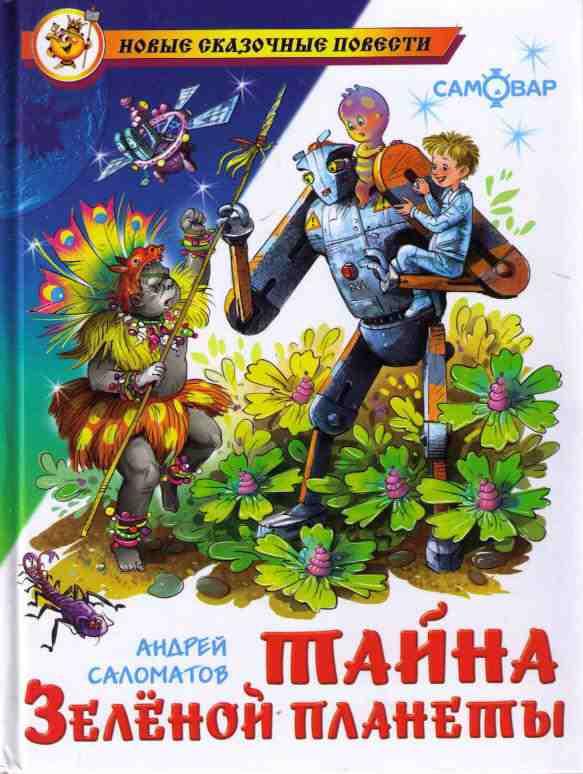 Саломатов Андрей - Тайна Зеленой планеты скачать бесплатно