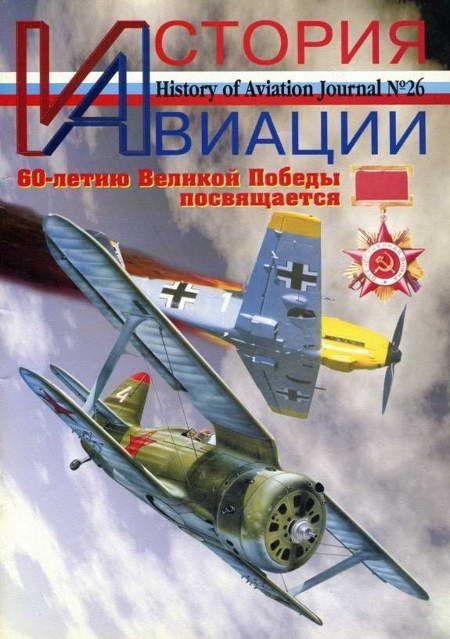 Автор неизвестен - История Авиации 2004 01 скачать бесплатно