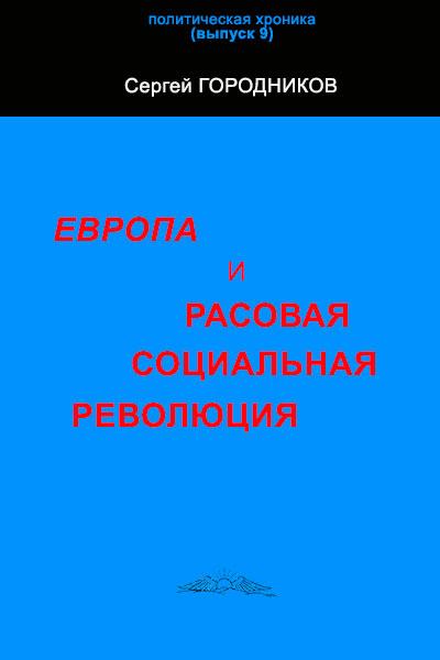 ГОРОДНИКОВ Сергей - ЕВРОПА И РАСОВАЯ СОЦИАЛЬНАЯ РЕВОЛЮЦИЯ скачать бесплатно