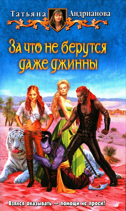 Андрианова Татьяна - За что не берутся даже джинны скачать бесплатно