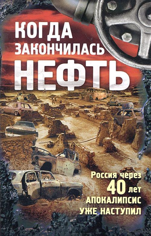 na-zemle-konchaetsya-neft