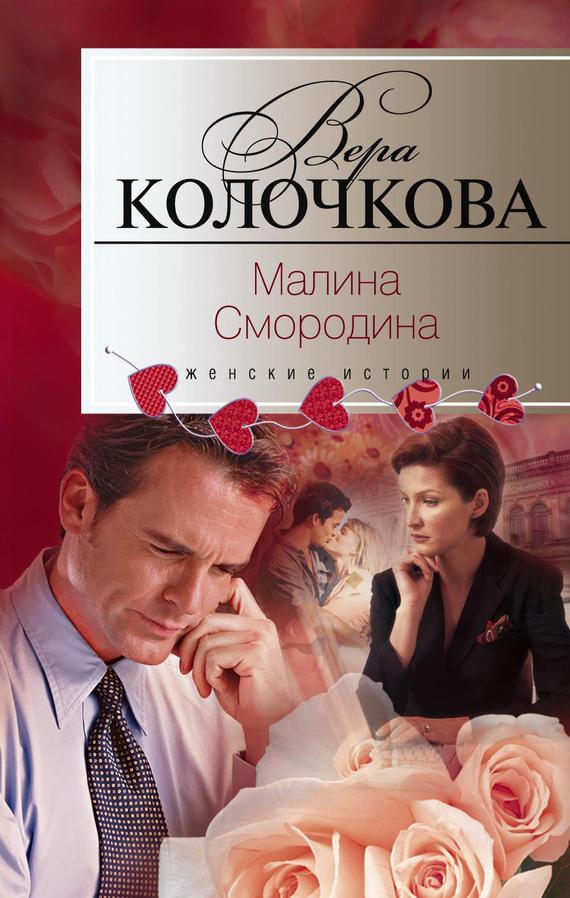 Колочкова Вера - Малина Смородина скачать бесплатно