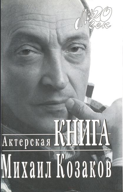 Козаков Михаил - Актерская книга скачать бесплатно