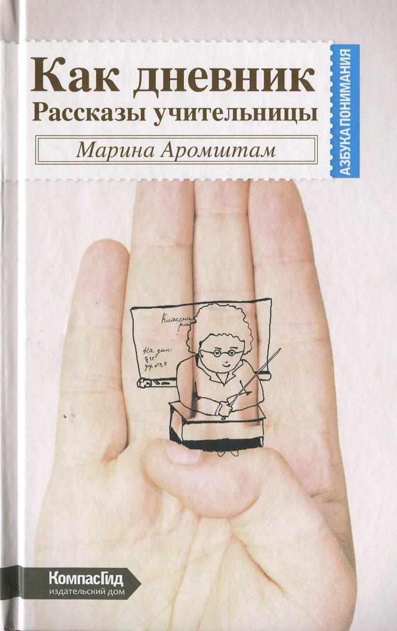 Аромштам Марина - Как дневник. Рассказы учительницы скачать бесплатно