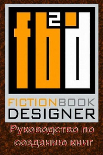 Izekbis - Fiction Book Designer 3.2. Руководство по созданию книг скачать бесплатно