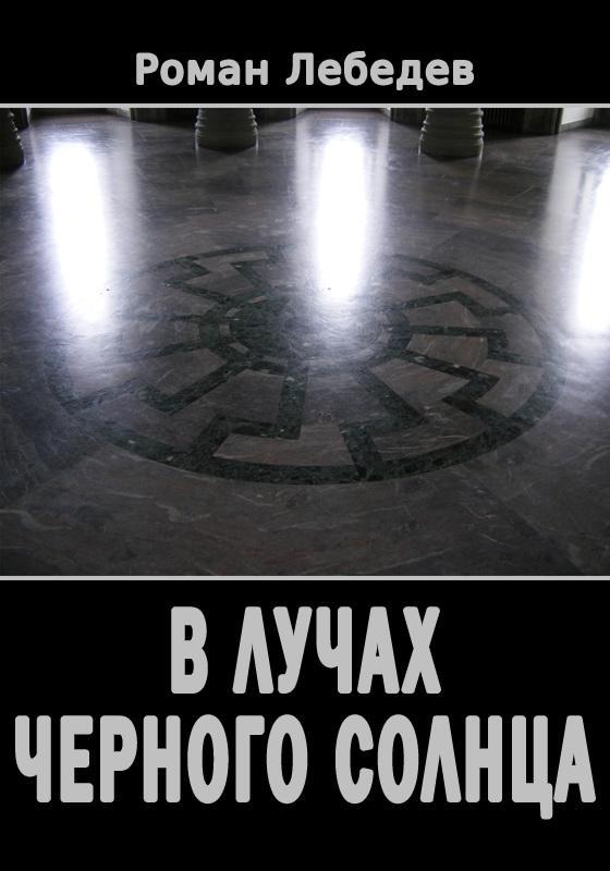 Лебедев Роман - В лучах Черного Солнца скачать бесплатно