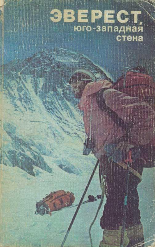 Замятин Л - Эверест, юго-западная стена скачать бесплатно