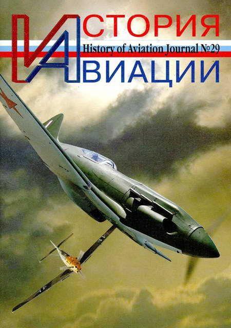 Автор неизвестен - История Авиации 2004 04 скачать бесплатно