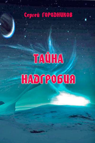 ГОРОДНИКОВ Сергей - ТАЙНА НАДГРОБИЯ скачать бесплатно