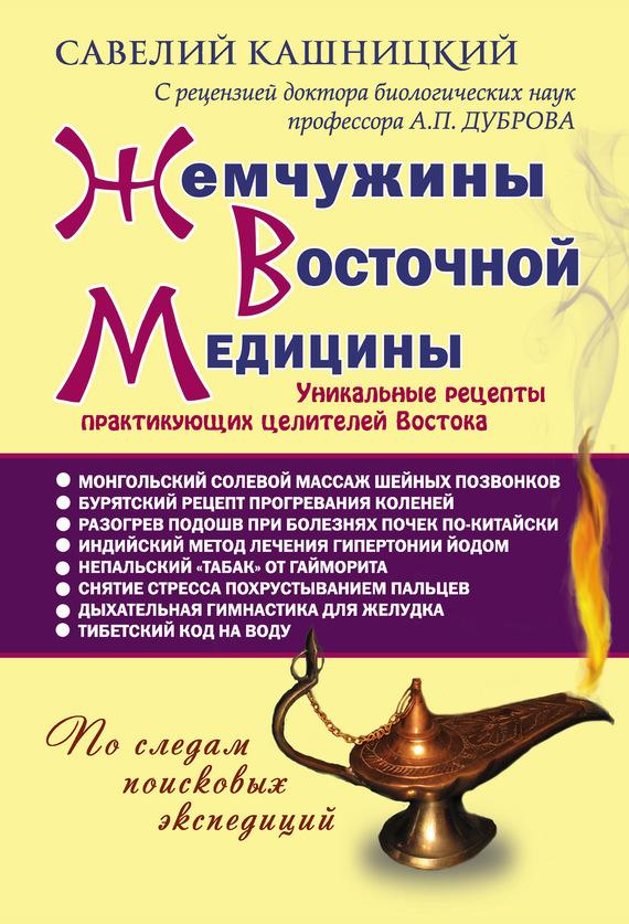 Кашницкий Савелий - Жемчужины восточной медицины скачать бесплатно