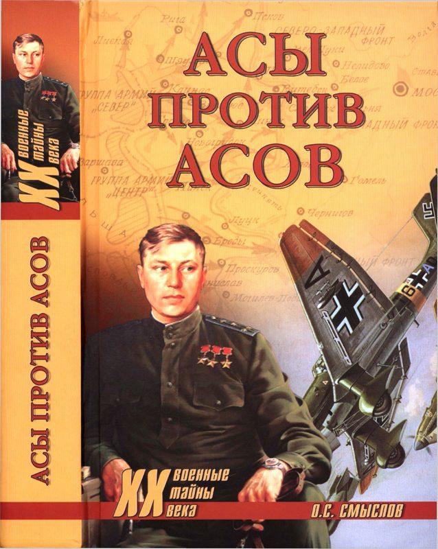 Смыслов Олег - Асы против асов. В борьбе за господство скачать бесплатно