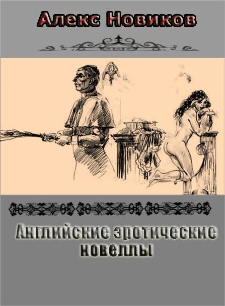 Новиков Алекс - Английские эротические новеллы скачать бесплатно