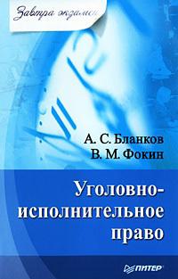 Фокин В. - Уголовно-исполнительное право скачать бесплатно