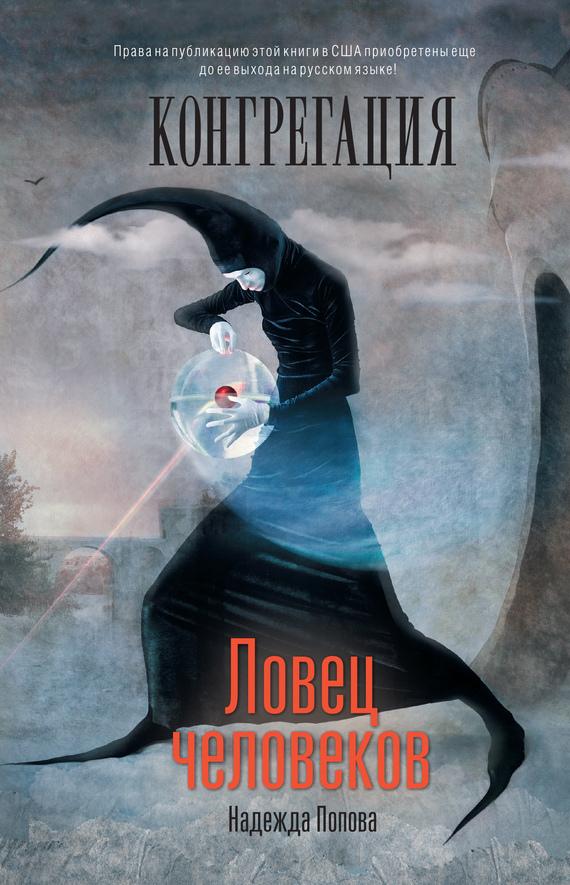 Попова Надежда - Ловец человеков скачать бесплатно