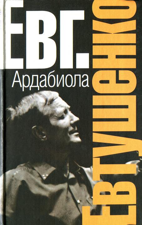 Евтушенко Евгений - Ардабиола (сборник) скачать бесплатно