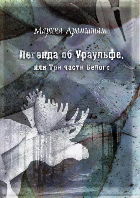 Аромштам Марина - Легенда об Ураульфе, или Три части Белого скачать бесплатно