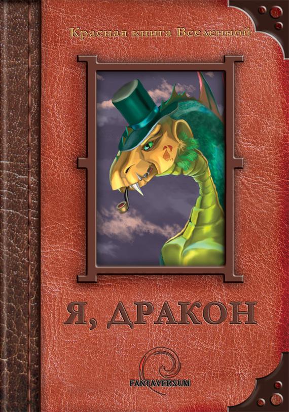 Несгорова Алла - Я, дракон (сборник) скачать бесплатно
